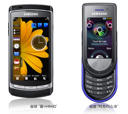 samsung-omnia-hd-and-beat-disc-rm-eng-officialjpg